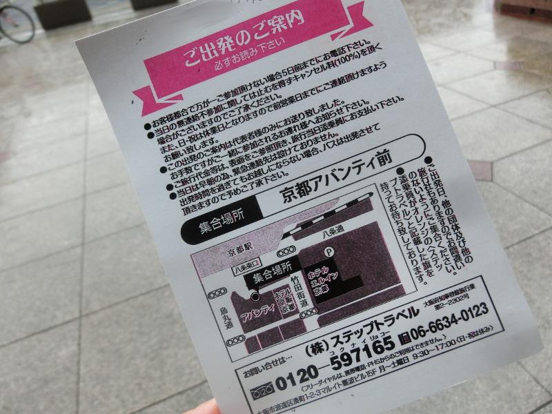 f:id:yasukochan:20180424074214j:image:w360