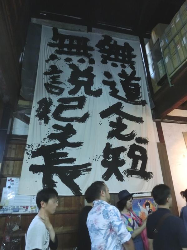 f:id:yasukochan:20180825181502j:image:w360