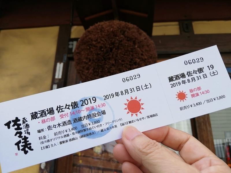 f:id:yasukochan:20190831134644j:plain