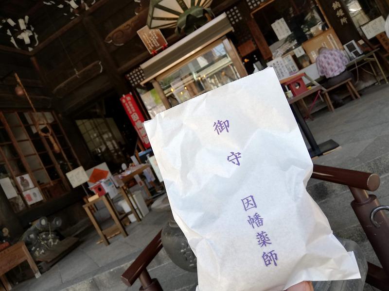 f:id:yasukochan:20210601222148j:plain