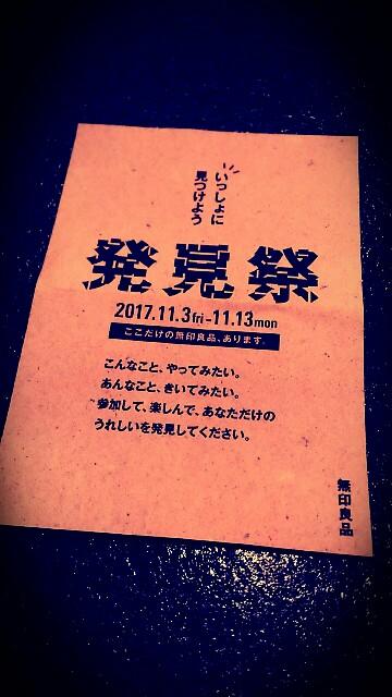 f:id:yasukosakaguchi:20171107211626j:image