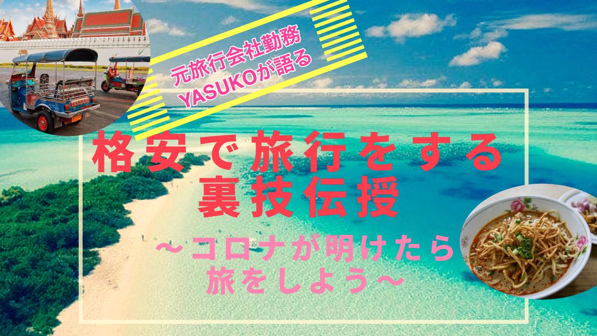 f:id:yasukosakaguchi:20200820162423j:plain