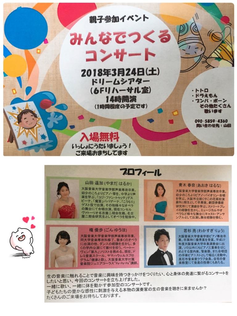 f:id:yasukotyd39:20180322142300j:image