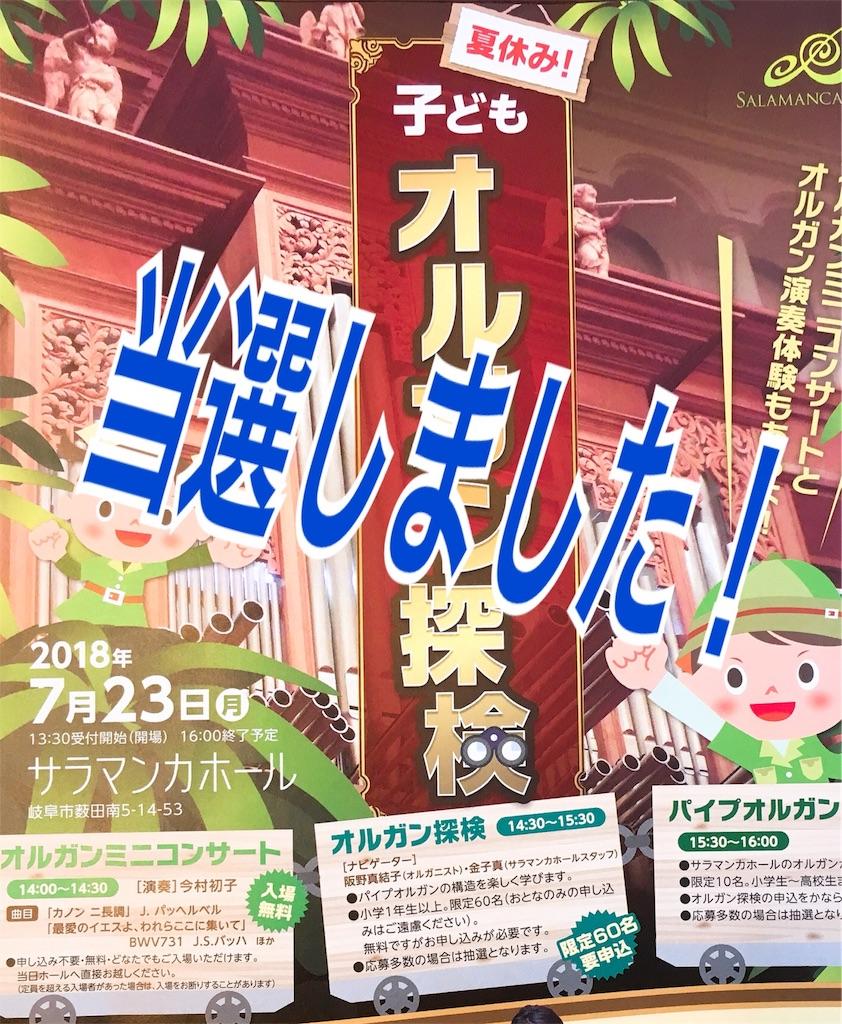 f:id:yasukotyd39:20180710215151j:image