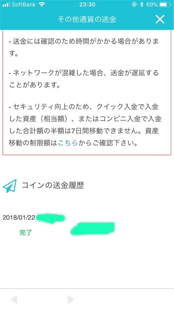 f:id:yasukumi74:20180123222854j:image
