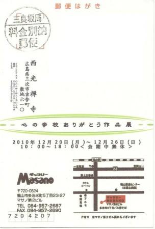 f:id:yasukun2006:20101210012744j:image
