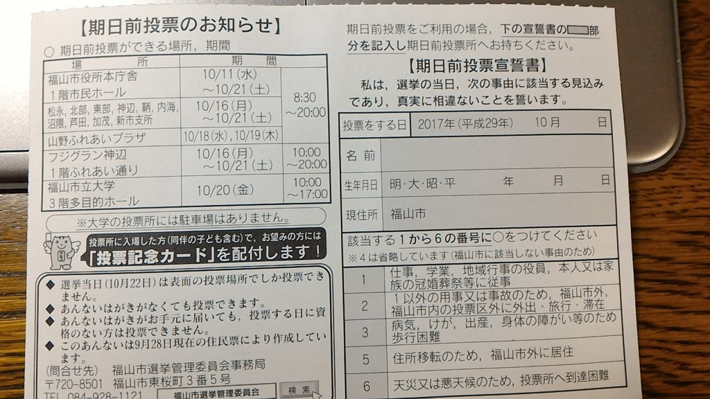 f:id:yasukun2006:20171007164211j:plain
