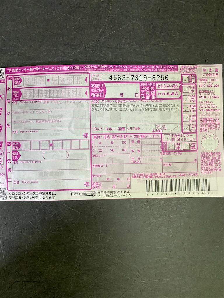 f:id:yasukun2228:20200205232551j:image
