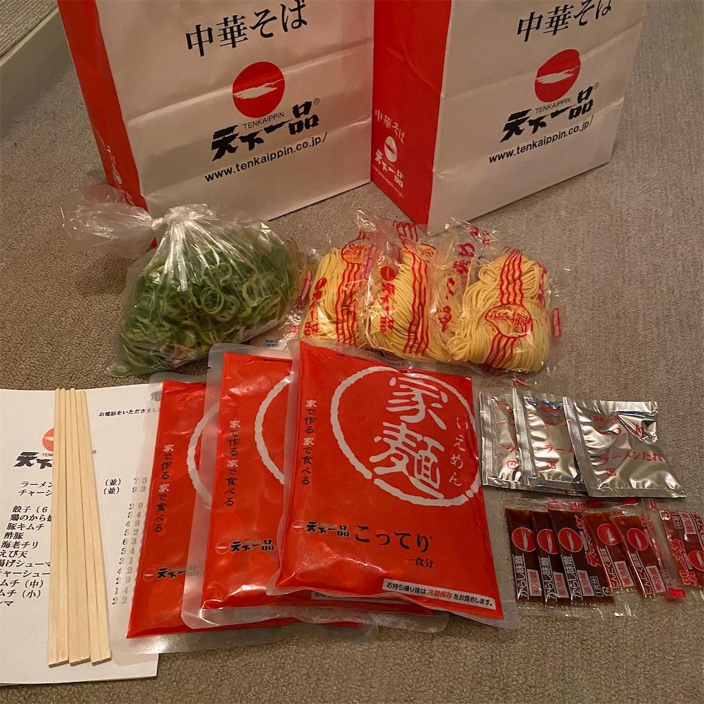 f:id:yasukun2228:20200423185203j:image