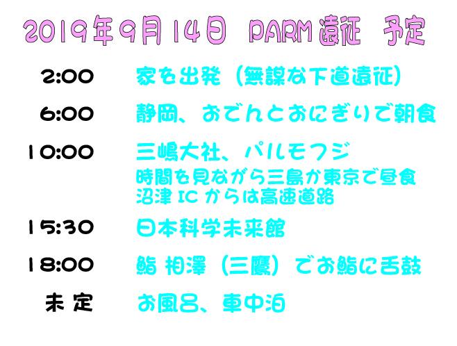 f:id:yasukuratonio:20190922092218j:plain