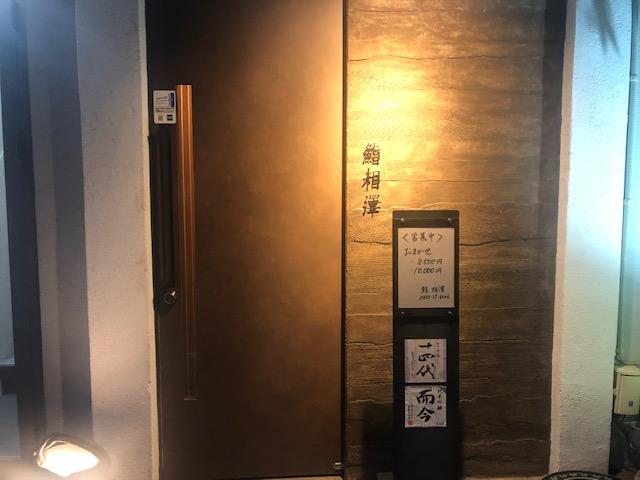 f:id:yasukuratonio:20190923094636j:plain