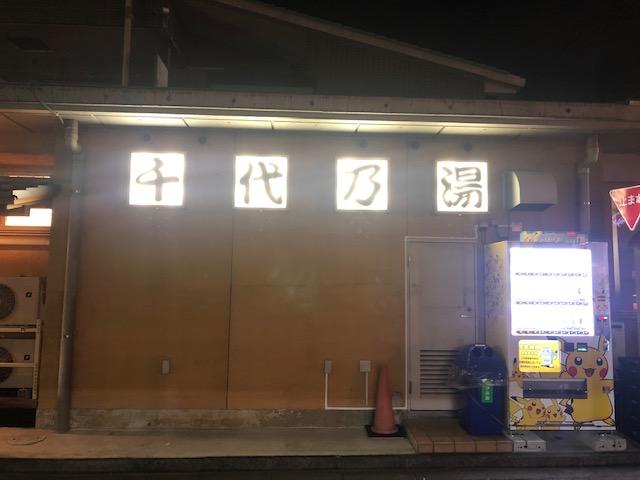 f:id:yasukuratonio:20190923095108j:plain