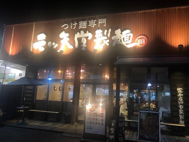 f:id:yasukuratonio:20190928000721j:plain
