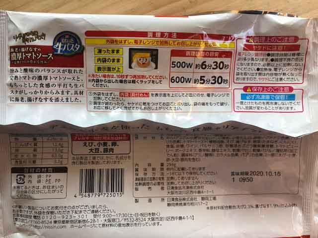 f:id:yasukuratonio:20191122020005j:plain