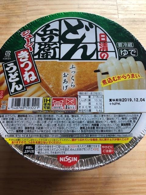 f:id:yasukuratonio:20191123164938j:plain