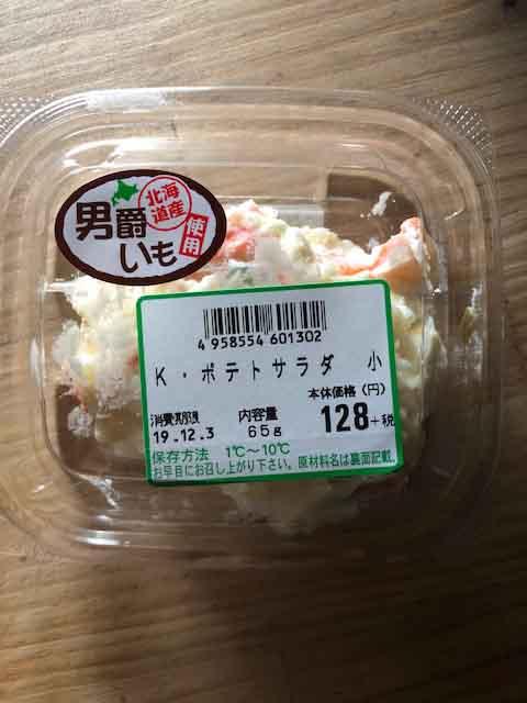 f:id:yasukuratonio:20191210234131j:plain