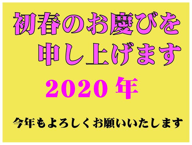 f:id:yasukuratonio:20200101221512j:plain