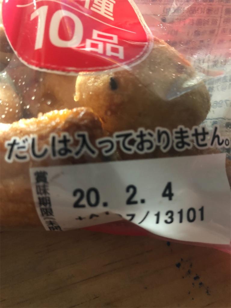 f:id:yasukuratonio:20200216104516j:image