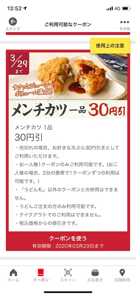 f:id:yasukuratonio:20200320144626p:image