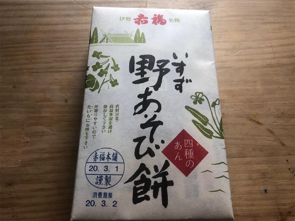 f:id:yasukuratonio:20200323131019j:image