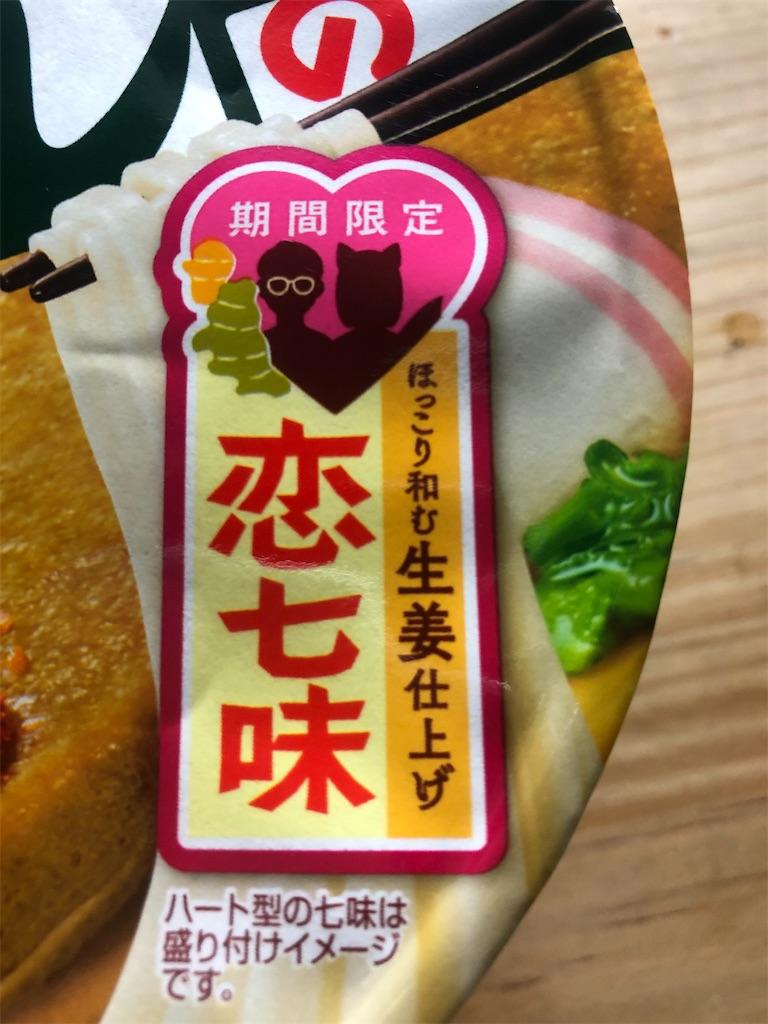 f:id:yasukuratonio:20200408222909j:image