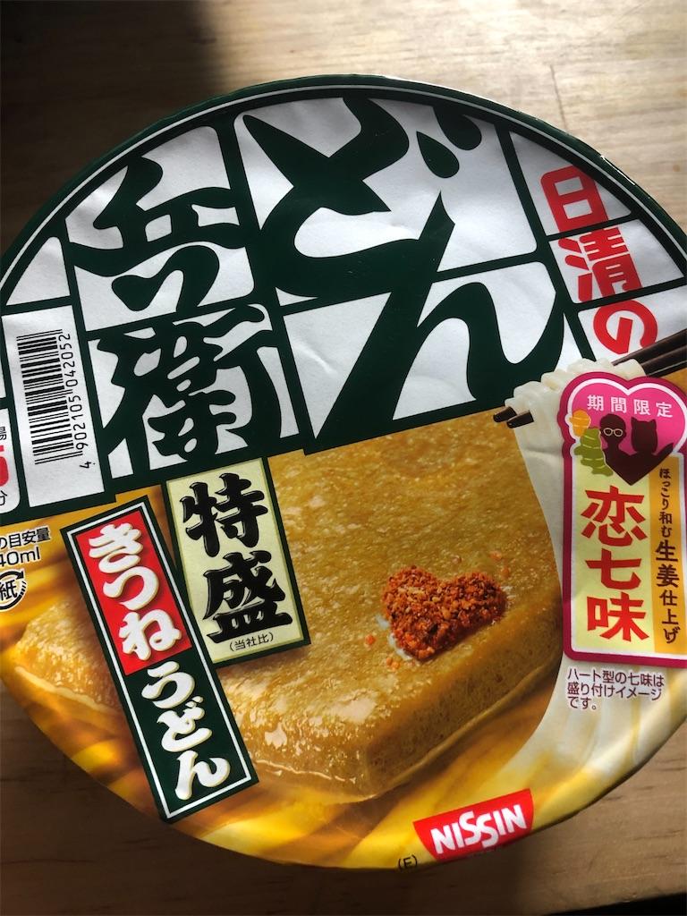 f:id:yasukuratonio:20200408222928j:image