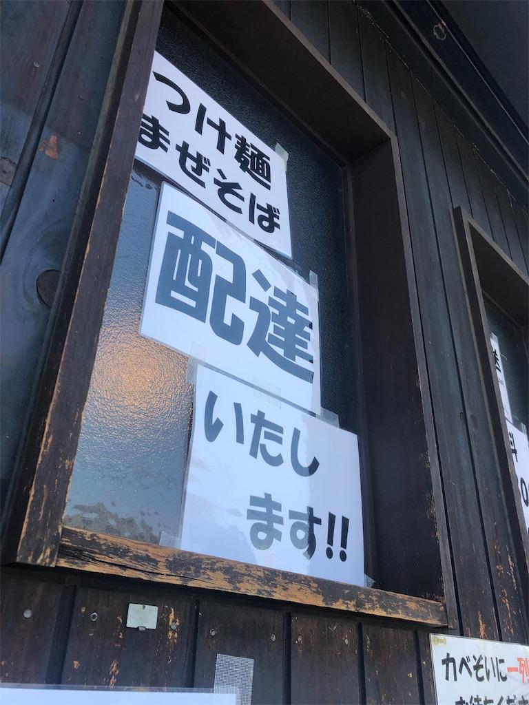 f:id:yasukuratonio:20200419113332j:image