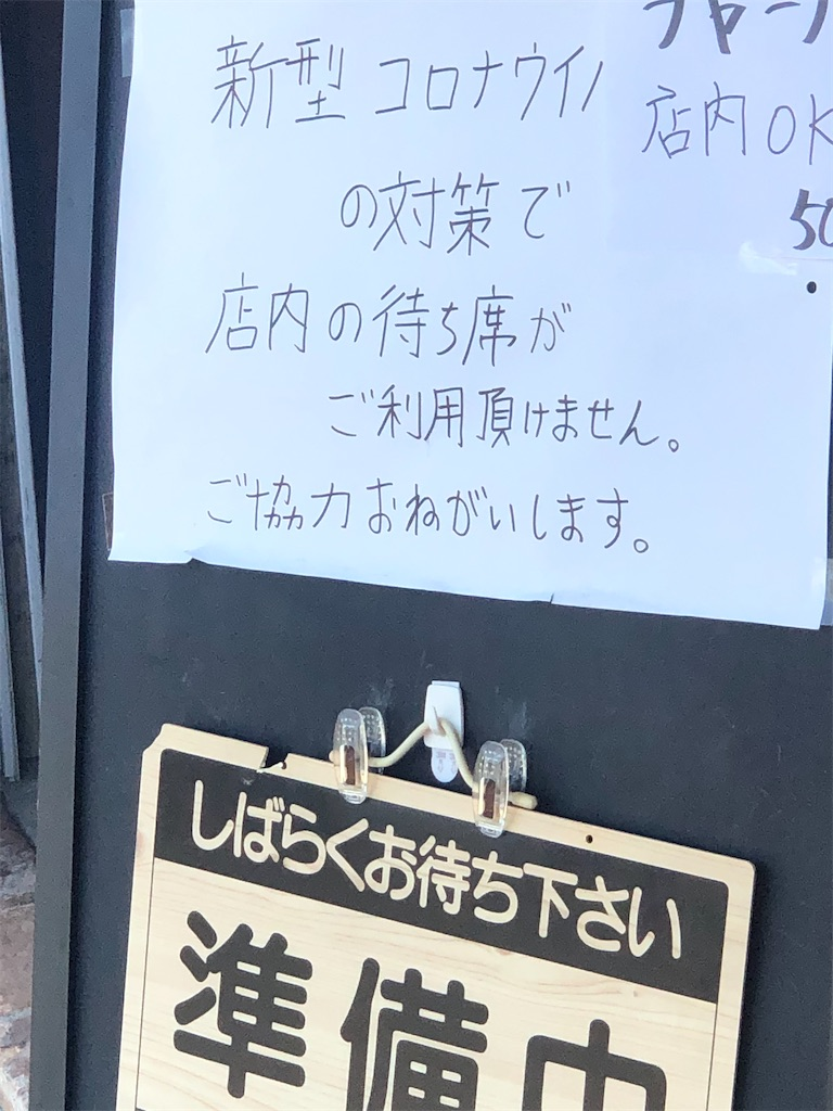 f:id:yasukuratonio:20200419113629j:image