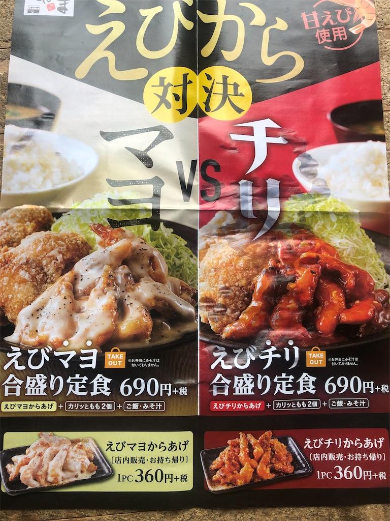 f:id:yasukuratonio:20200427055259j:image