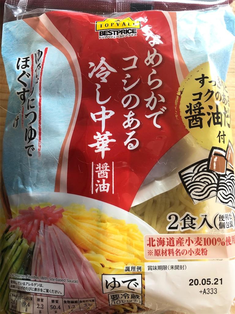 f:id:yasukuratonio:20200601130659j:image
