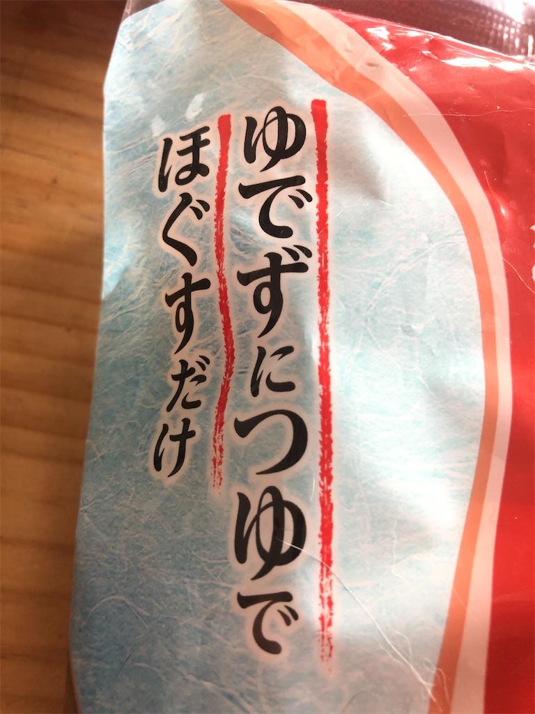 f:id:yasukuratonio:20200601130716j:image