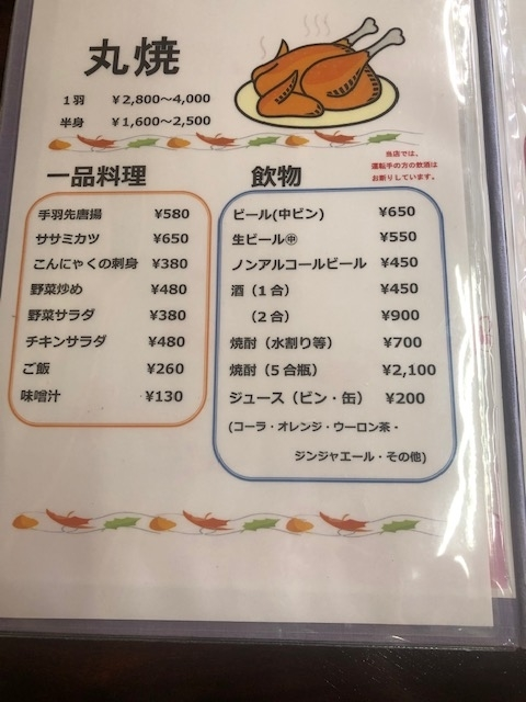 f:id:yasukuratonio:20200707003052j:plain