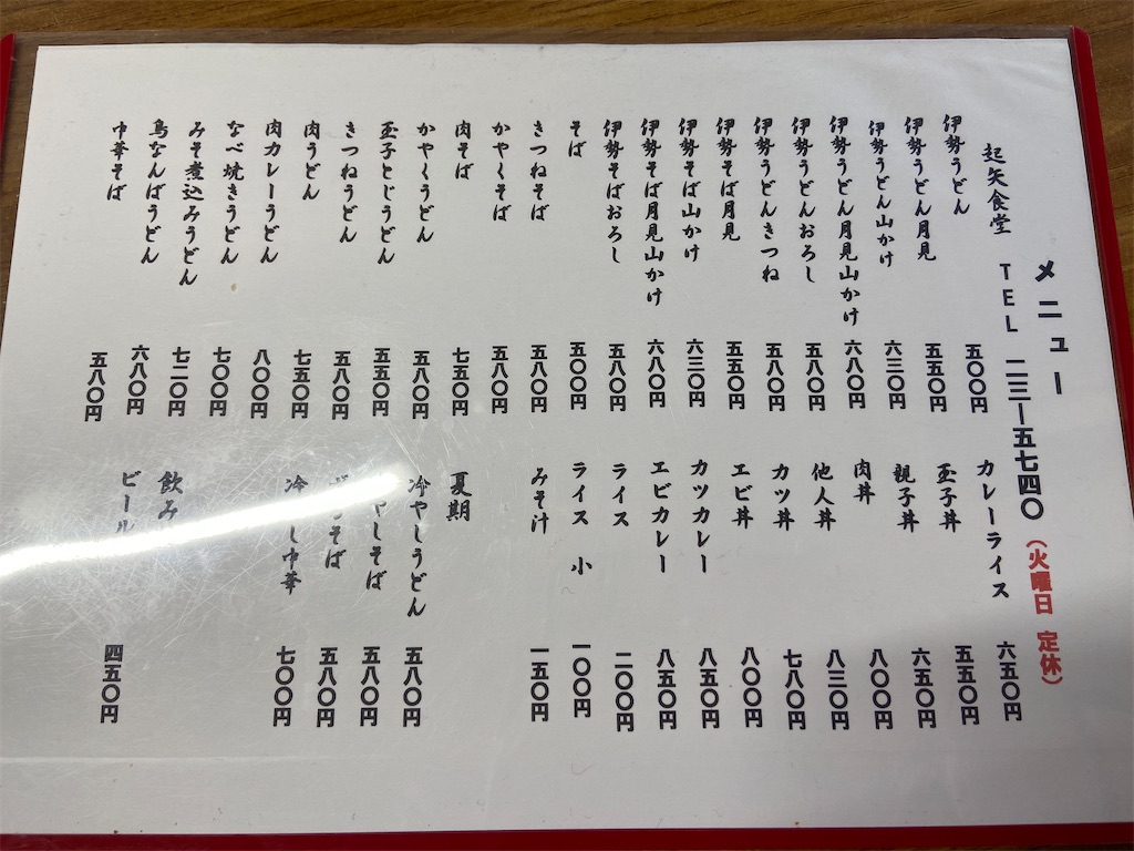 f:id:yasukuratonio:20200815033708j:image