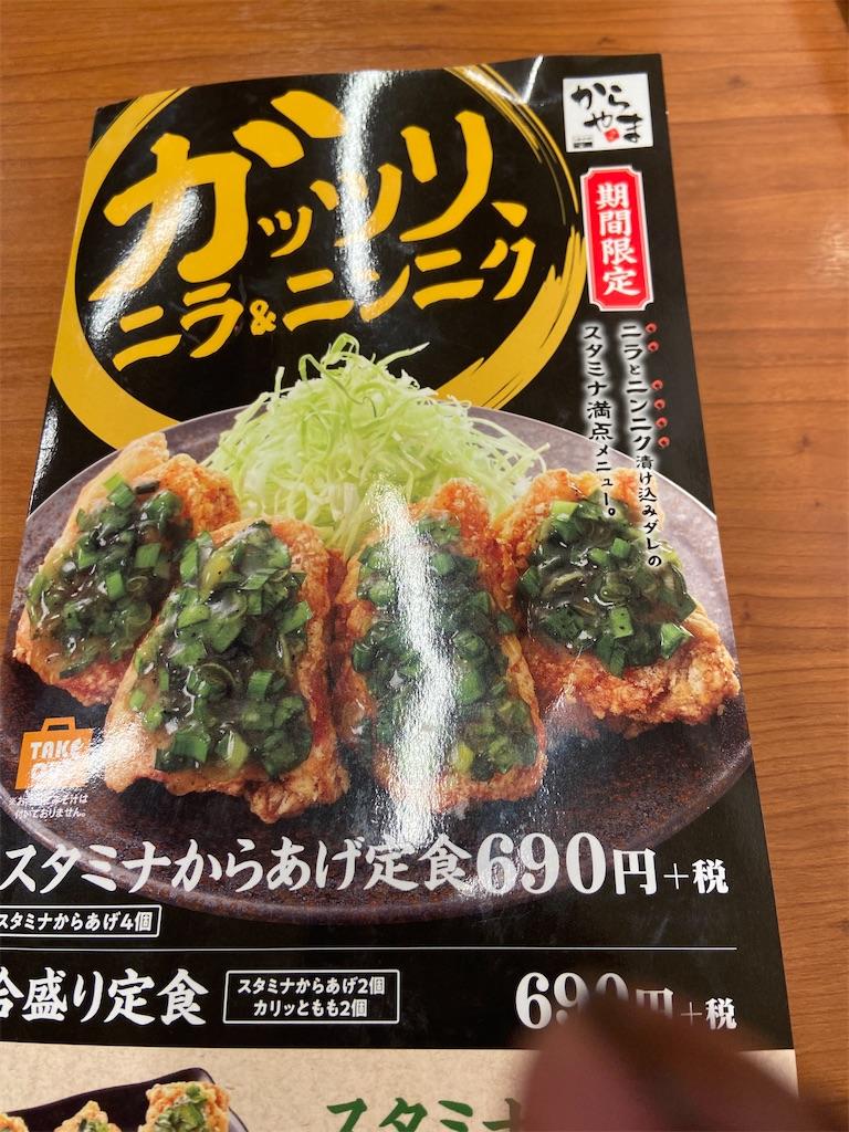 f:id:yasukuratonio:20200901124258j:image