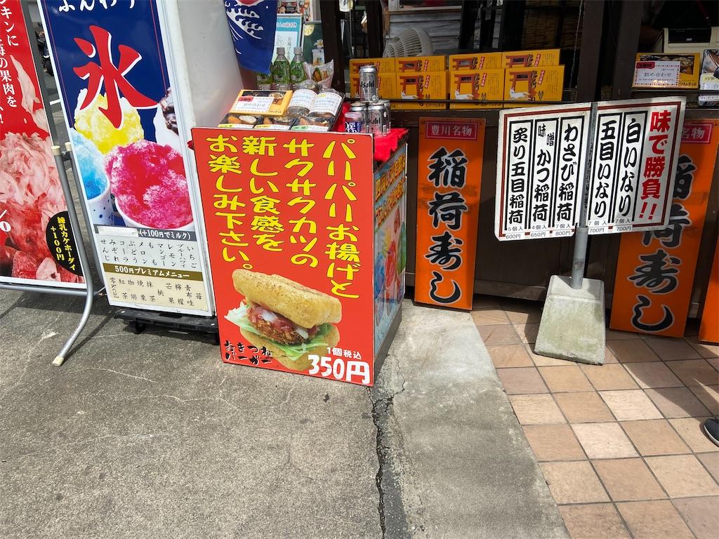 f:id:yasukuratonio:20200916125807j:image