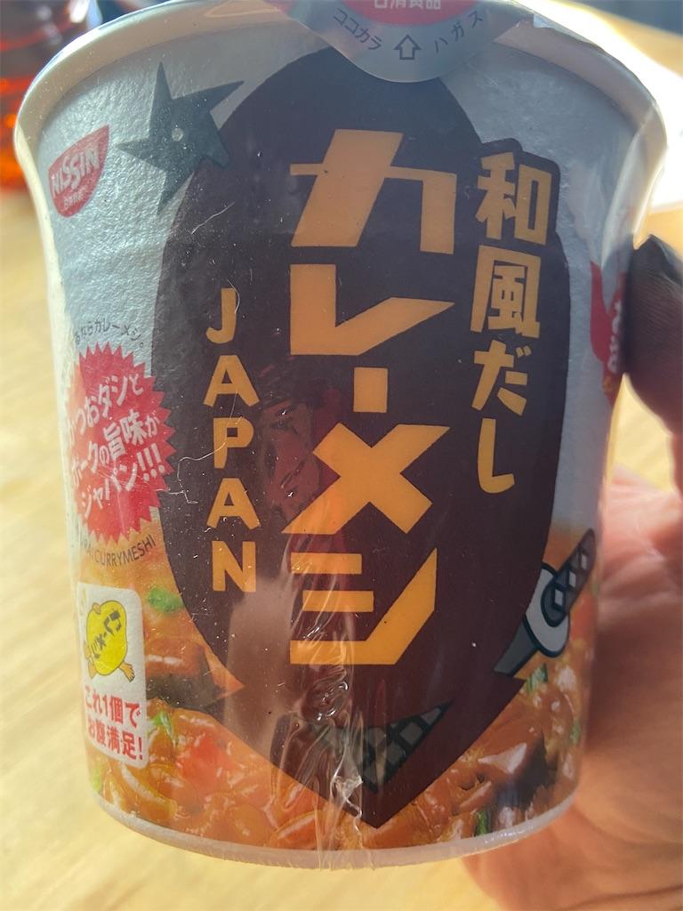 f:id:yasukuratonio:20200929124331j:image