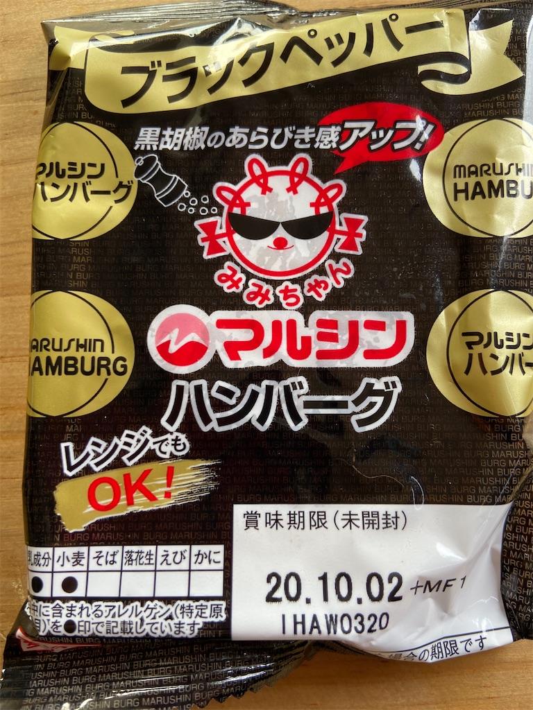 f:id:yasukuratonio:20201002125825j:image