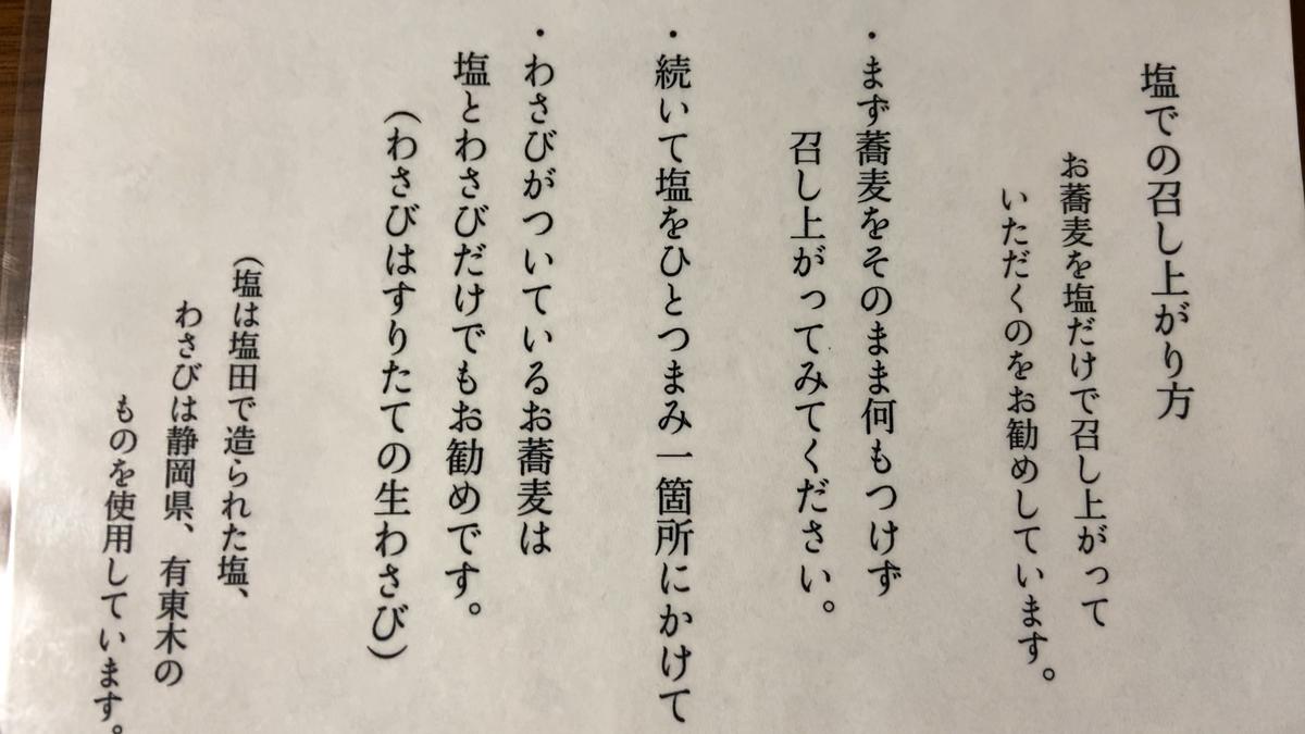 f:id:yasukuratonio:20201004104115j:plain