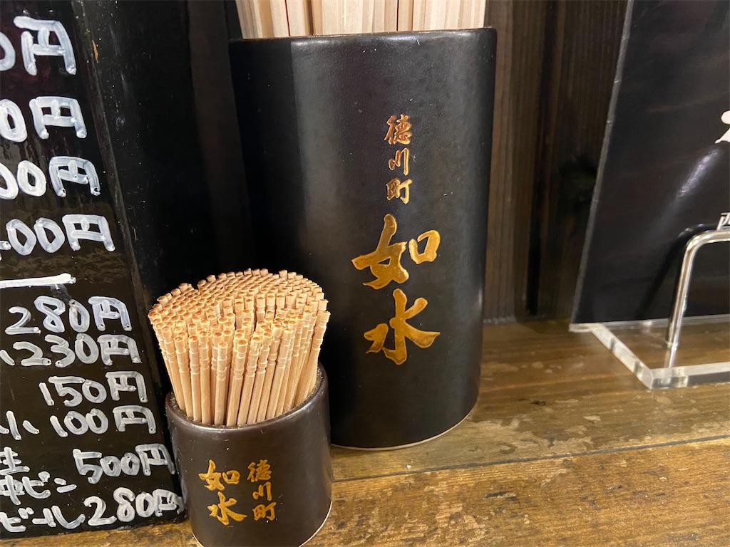 f:id:yasukuratonio:20201013131246j:image
