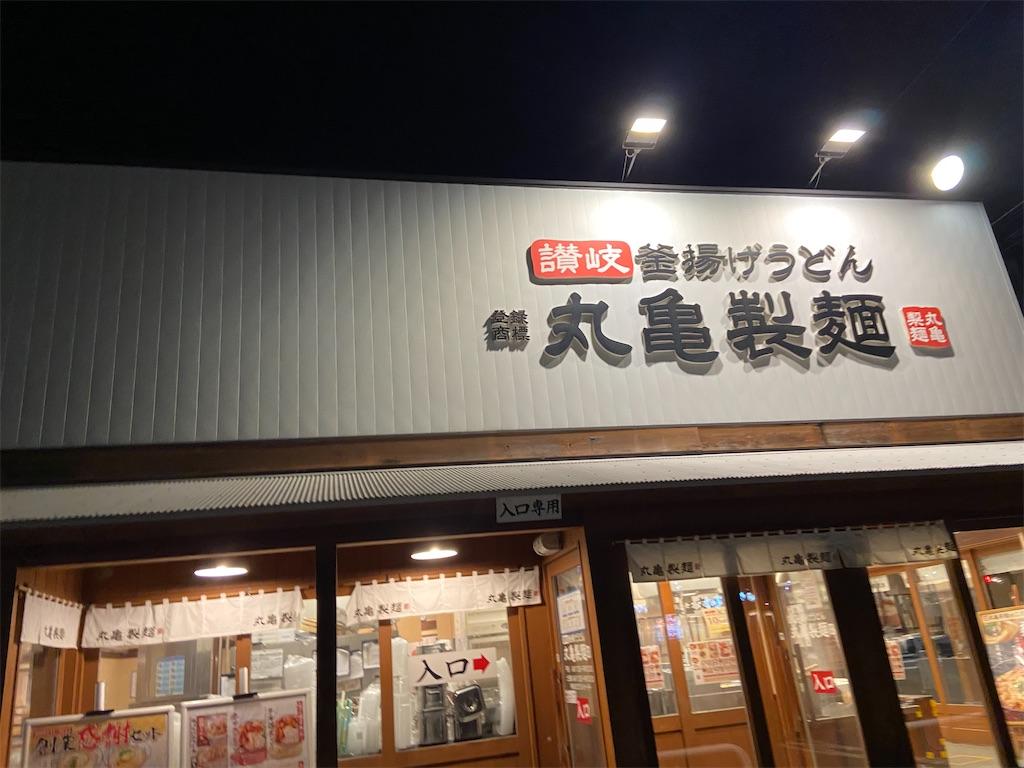 f:id:yasukuratonio:20201016124728j:image