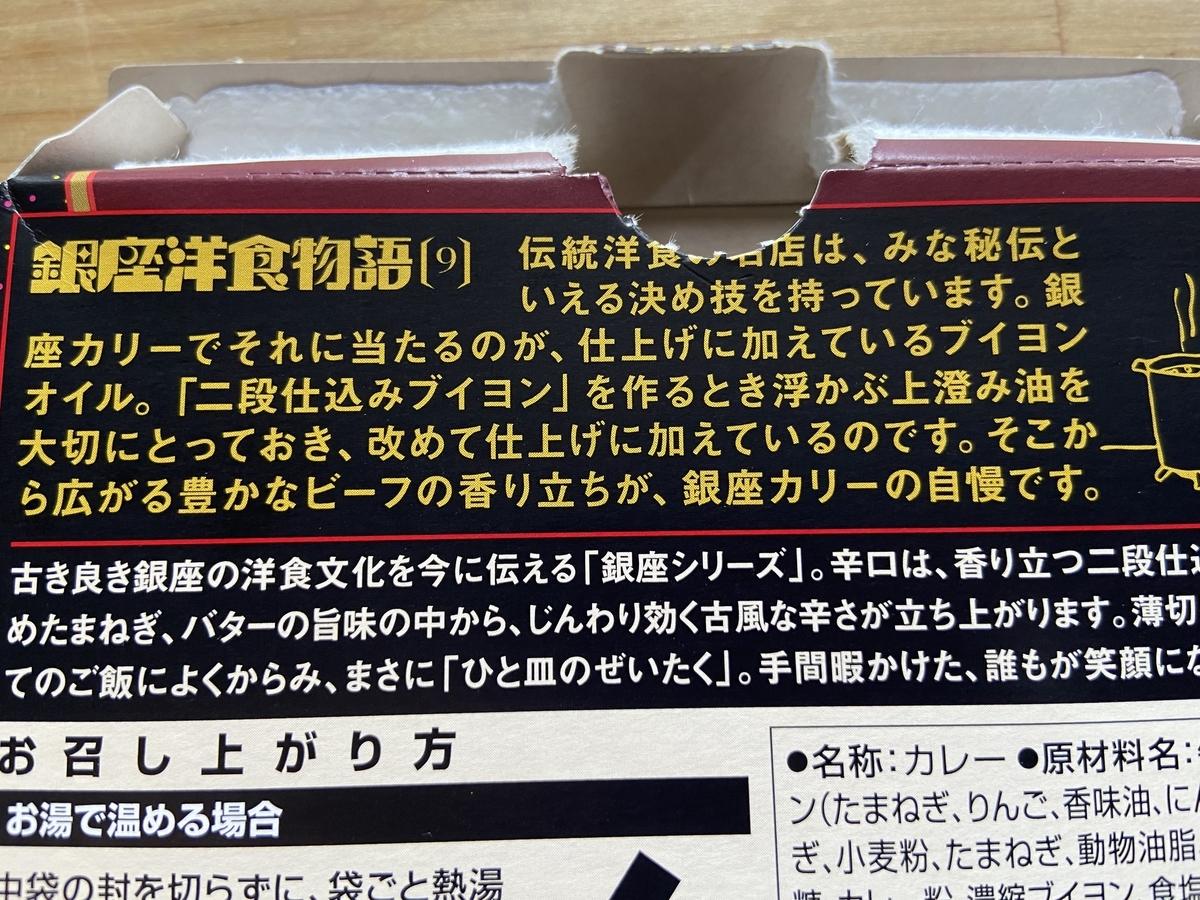 f:id:yasukuratonio:20201106044347j:plain