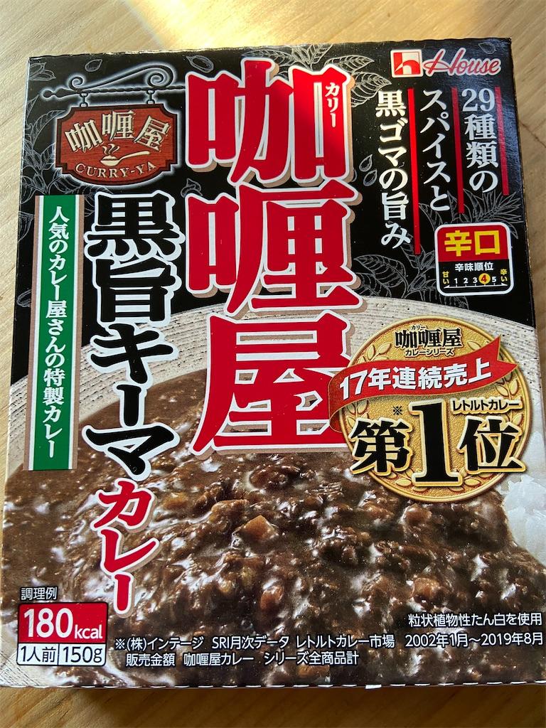 f:id:yasukuratonio:20201128124511j:image