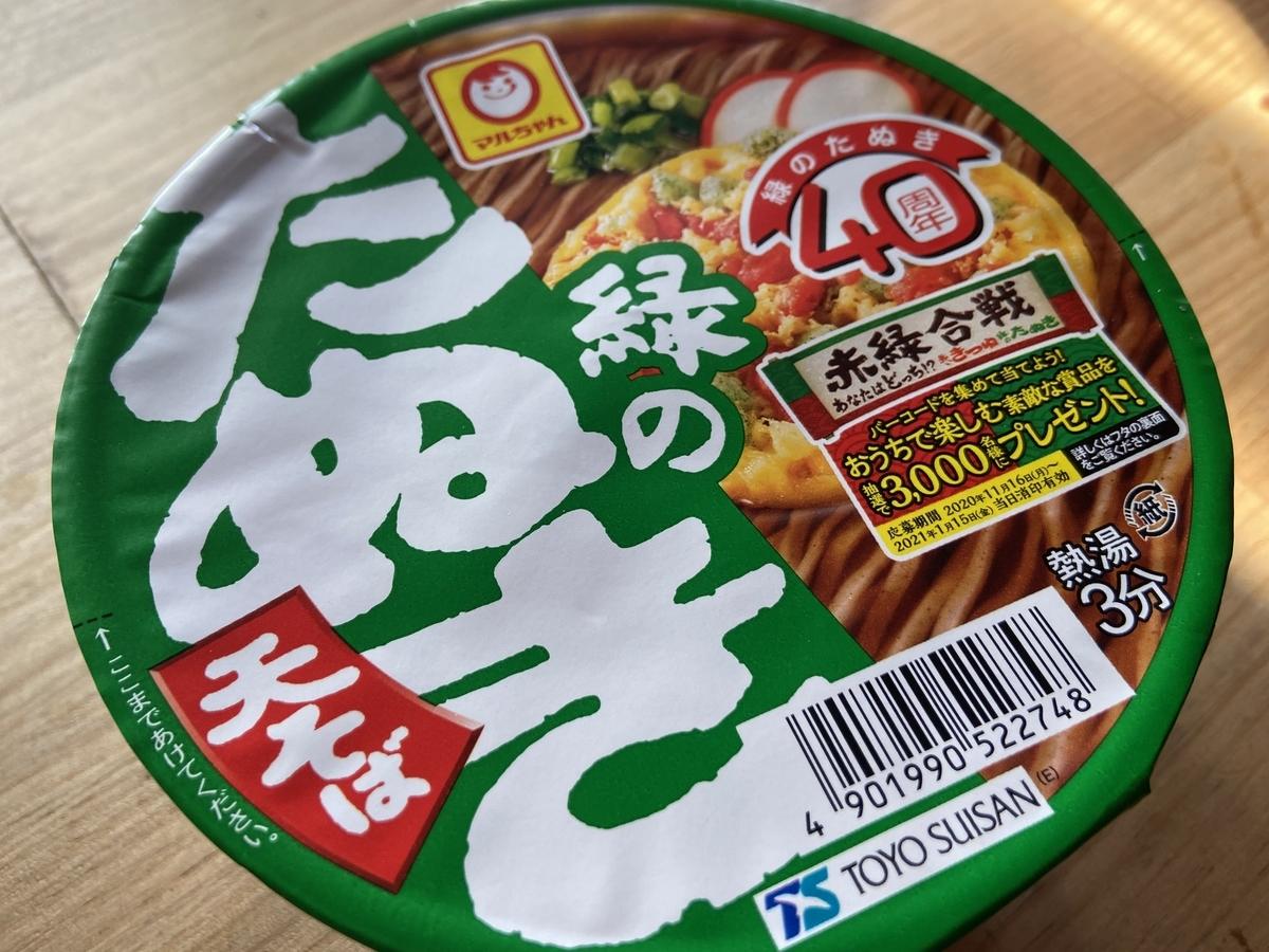 f:id:yasukuratonio:20201203062134j:plain
