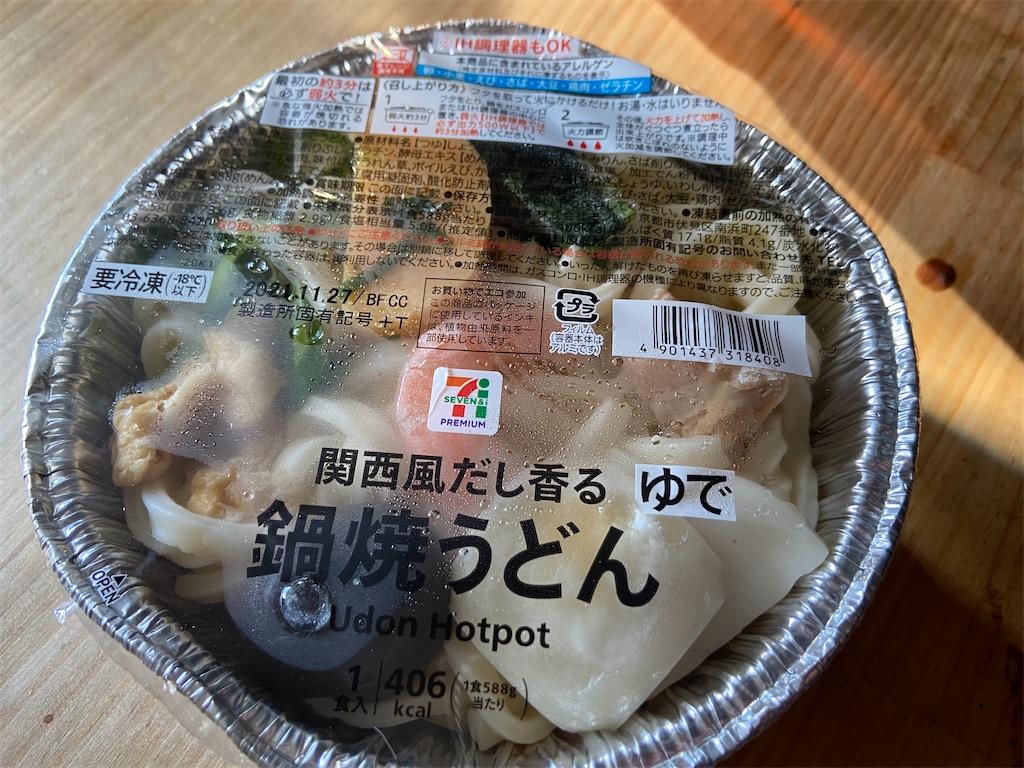 f:id:yasukuratonio:20201217125802j:image