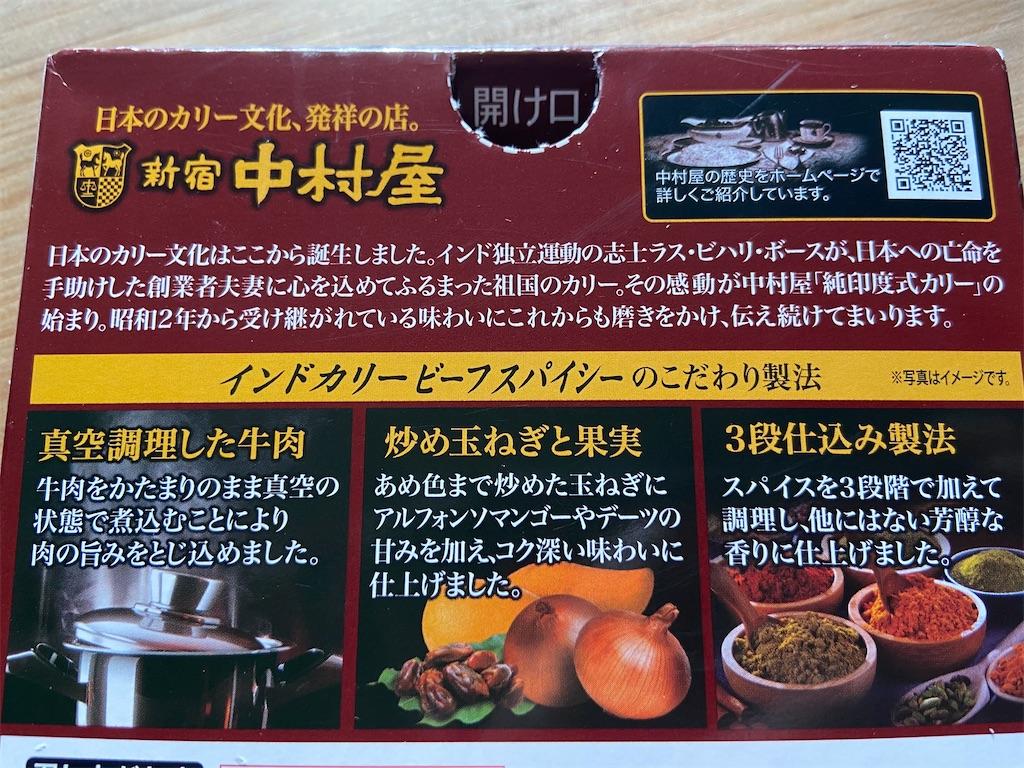 f:id:yasukuratonio:20210113012747j:image