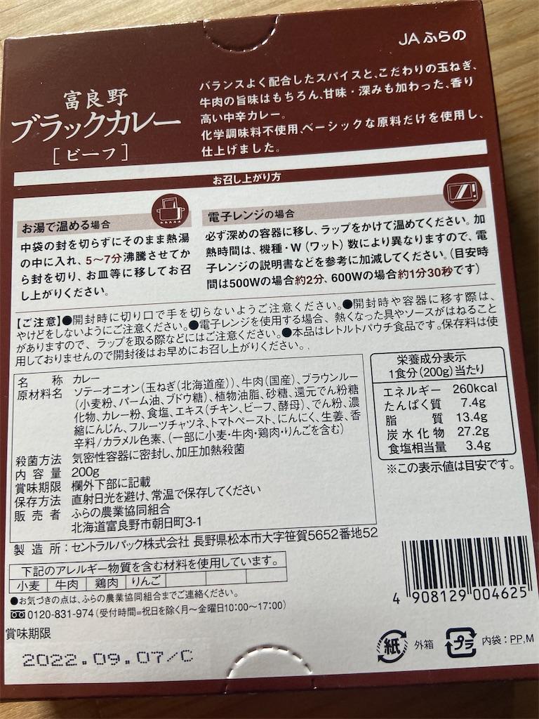 f:id:yasukuratonio:20210119215224j:image