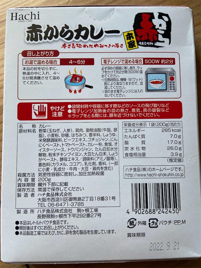 f:id:yasukuratonio:20210127214656j:plain