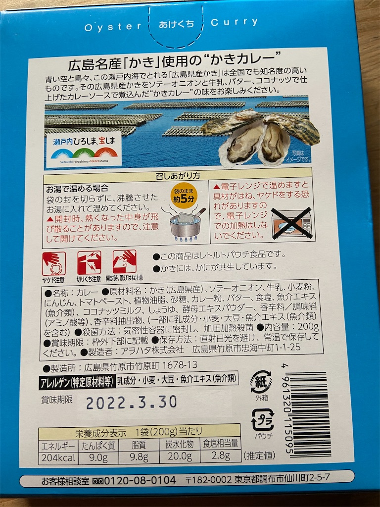 f:id:yasukuratonio:20210206231358j:plain