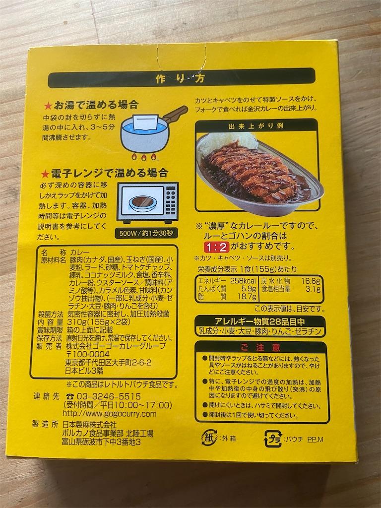f:id:yasukuratonio:20210213191933j:plain