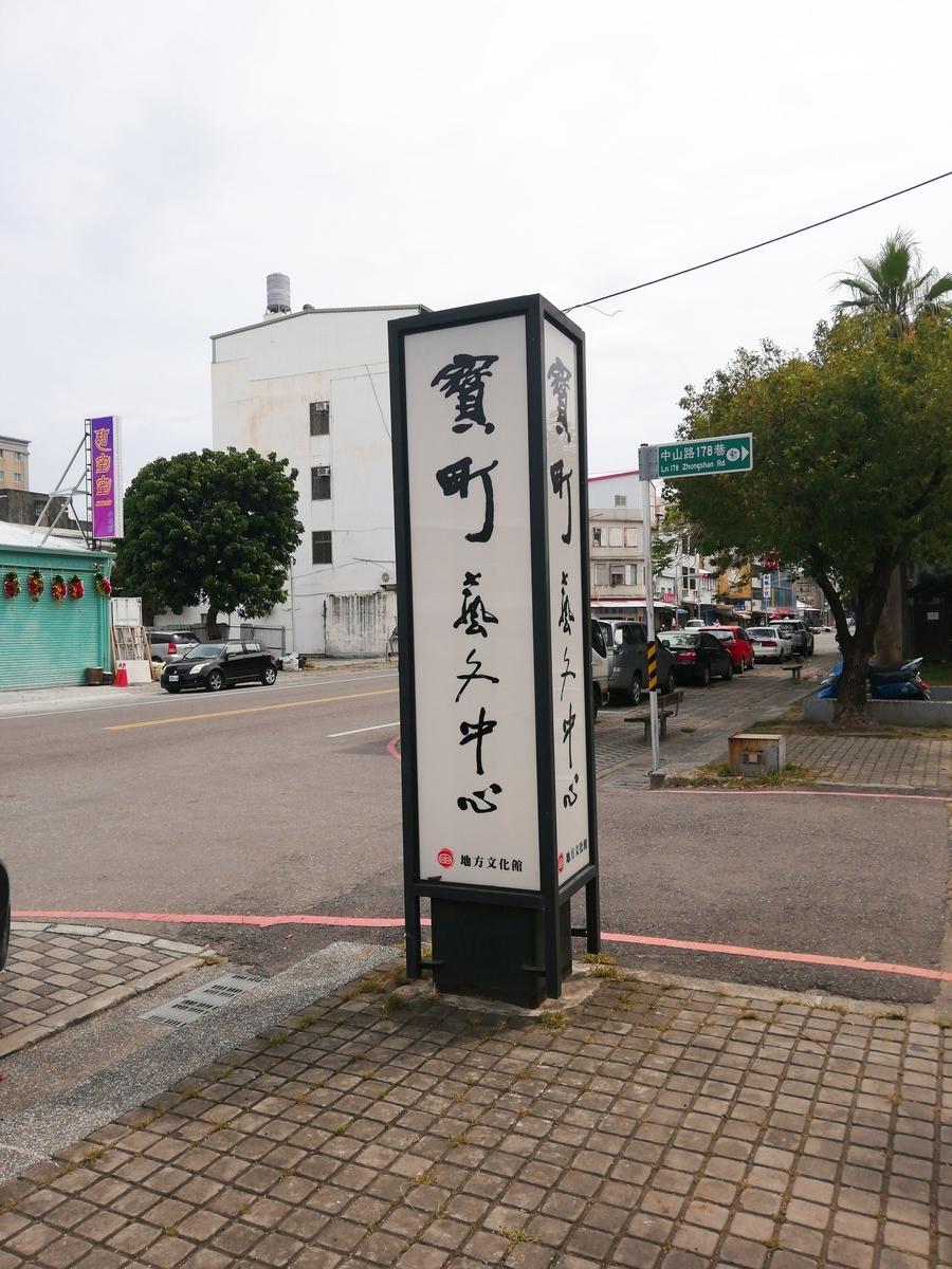 f:id:yasumarutaiwan:20190427223620j:plain